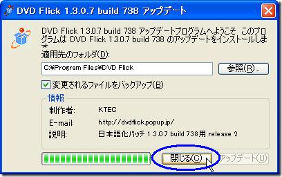 DVD Flick v1.3.0.7(本体)の日本語化