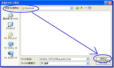 DVD Flickの日本語化(本体)