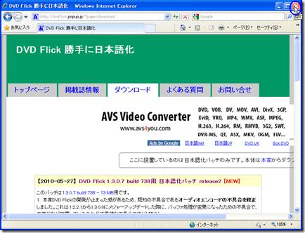 DVD Flickの日本語化 (本体)
