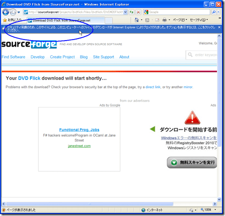 DVD Flick v1.3.0.7のダウンロード