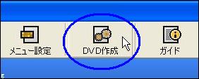 ビデオファイルからメニュー付きビデオDVDを作成