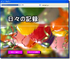 DVD Flickのビデオメニューの日本語化