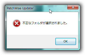 DVD Flick の日本語化アップデートで「不正なフォルダが選択されました。」