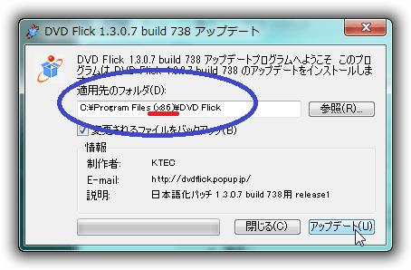 DVD Flick の日本語化アップデート(パッチ)