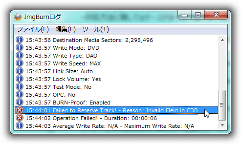 ImgBurnログ 「Failed to Reserve Track! - Reason: Invalid Field in CDB」