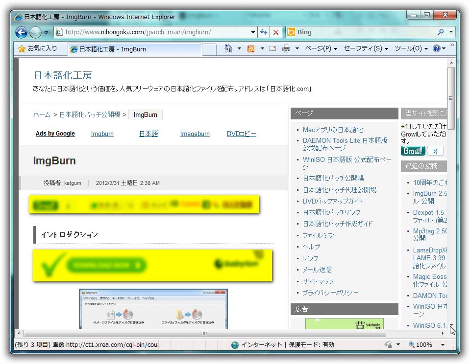 DVD Flick 付属ソフト「ImgBurn」の日本語化