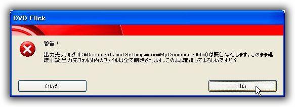 警告! 出力先フォルダ(C:¥Documents and Settings¥****¥My Documents¥dvd)は既に存在します。このまま継続すると出力先フォルダ内のファイルはすべて削除されます。このまま継続してよろしいですか?