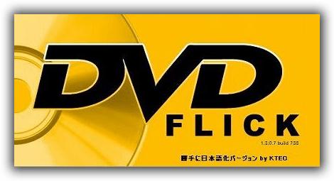 DVD Flickの日本語化 v1.3.0.7 スプラッシュ画面