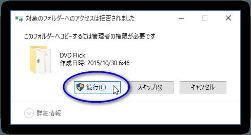 DVD Flick v2 日本語化パッチの使い方